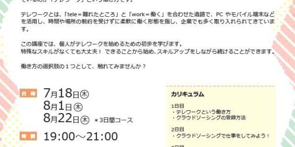 キラリ☆ドリームカレッジ ダブルインフィニティコーディネート テレワーク講座 大石田