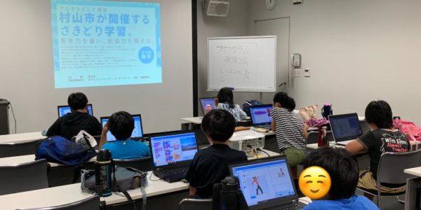キラリ☆ドリームカレッジ ダブルインフィニティコーディネート齋藤博美 村山市プログラミング