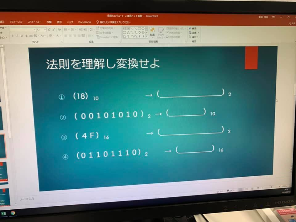 東桜学館高校情報の授業